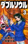 ダブルソウル(3)-電子書籍