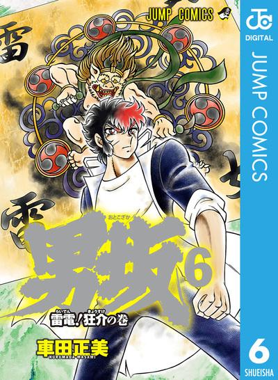 男坂 6-電子書籍