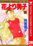 花より男子 カラー版 28-電子書籍