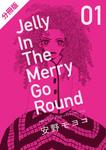 【分冊版】新装版 ジェリー イン ザ メリィゴーラウンド 1巻(上)-電子書籍