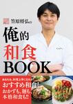 笠原将弘の俺的和食BOOK これで料理上手になれる!