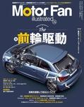 Motor Fan illustrated Vol.110-電子書籍