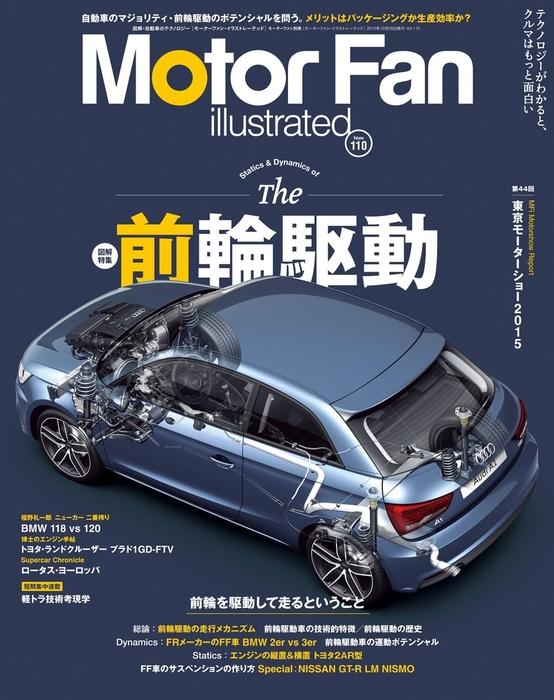 Motor Fan illustrated Vol.110-電子書籍-拡大画像