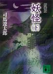 新装版 妖怪(下)-電子書籍