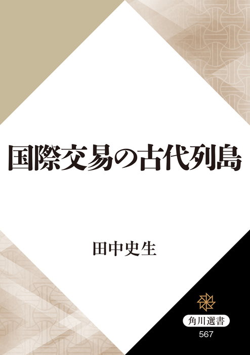 国際交易の古代列島-電子書籍-拡大画像