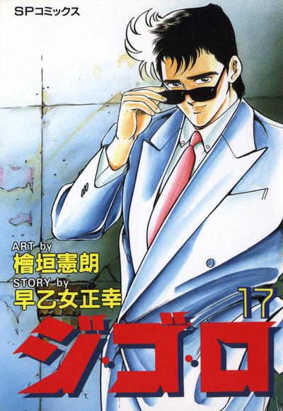 ジ・ゴ・ロ (17)-電子書籍