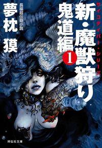 新・魔獣狩り1 鬼道編-電子書籍