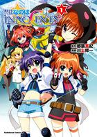 「魔法少女リリカルなのはINNOCENTS(角川コミックス・エース)」シリーズ