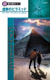 虚飾のピラミッド