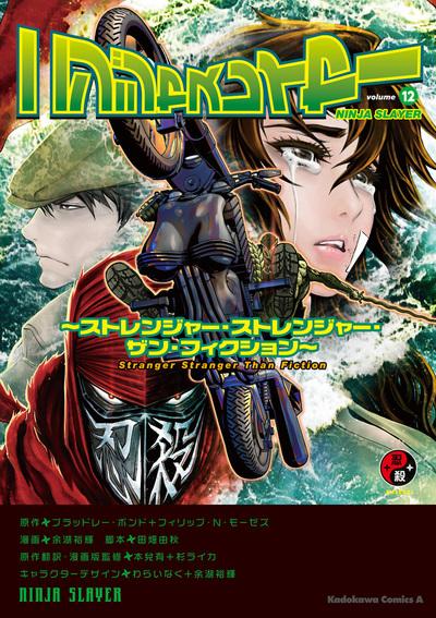 ニンジャスレイヤー(12) ~ストレンジャー・ストレンジャー・ザン・フィクション~-電子書籍