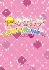 S彼氏上々 LOVE Summer