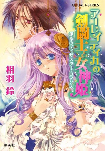 アーレイティカの剣闘士と女神姫 運命のディザスター・ロマンス-電子書籍