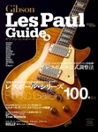 Vintage Guitar Guide Series ギブソン・レスポール・ガイド-電子書籍