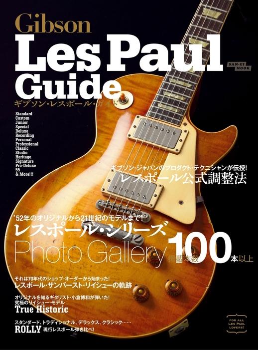 Vintage Guitar Guide Series ギブソン・レスポール・ガイド拡大写真
