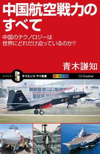 中国航空戦力のすべて 中国のテクノロジーは世界にどれだけ迫っているのか?-電子書籍