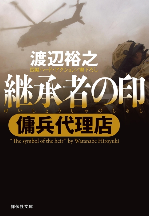 傭兵代理店  継承者の印-電子書籍-拡大画像