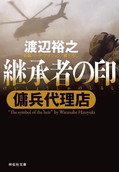 傭兵代理店  継承者の印-電子書籍
