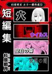 杉原那月ホラー傑作選5 短編集-電子書籍
