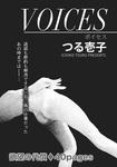 アゼン!!今どきのバカ女~VOICES~-電子書籍