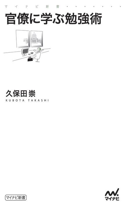 官僚に学ぶ勉強術-電子書籍-拡大画像