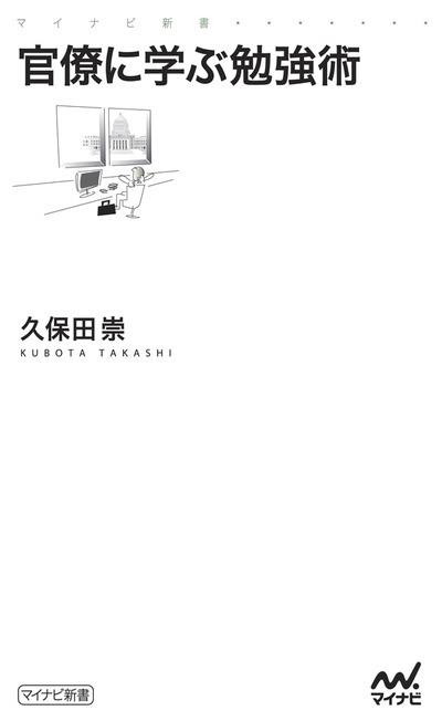 官僚に学ぶ勉強術-電子書籍
