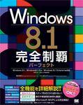 Windows 8.1完全制覇パーフェクト-電子書籍