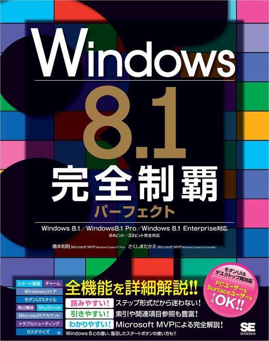 Windows 8.1完全制覇パーフェクト拡大写真