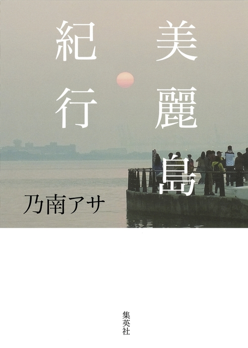 美麗島紀行拡大写真
