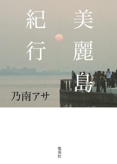 美麗島紀行-電子書籍