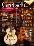 グレッチ・ヴィンテージ・ギターガイド-電子書籍