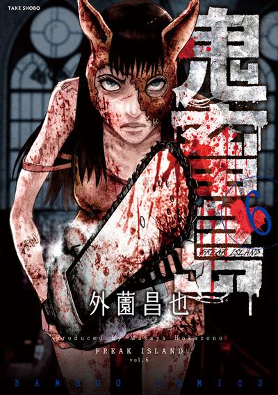 鬼畜島(6)-電子書籍