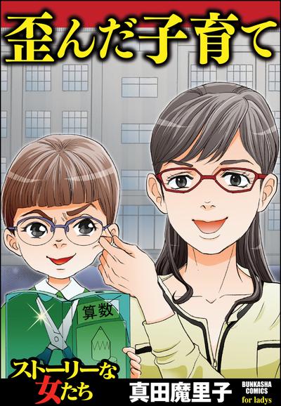 歪んだ子育て-電子書籍