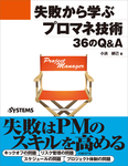 失敗から学ぶプロマネ技術 36のQ&A(日経BP Next ICT選書)-電子書籍