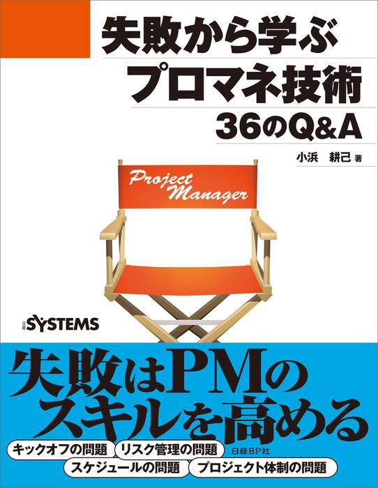失敗から学ぶプロマネ技術 36のQ&A(日経BP Next ICT選書)拡大写真