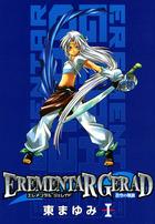 EREMENTAR GERAD(マッグガーデンコミックスavarusシリーズ)