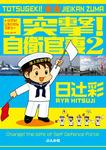 突撃!自衛官妻 2巻-電子書籍