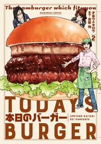 本日のバーガー 2巻-電子書籍