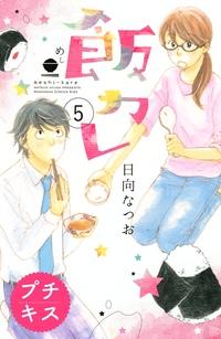 飯カレ プチキス(5)