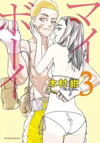 マイボーイ(3)-電子書籍