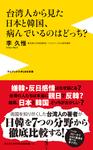 台湾人から見た日本と韓国、病んでいるのはどっち?-電子書籍