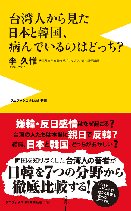 台湾人から見た日本と韓国、病んでいるのはどっち?拡大写真