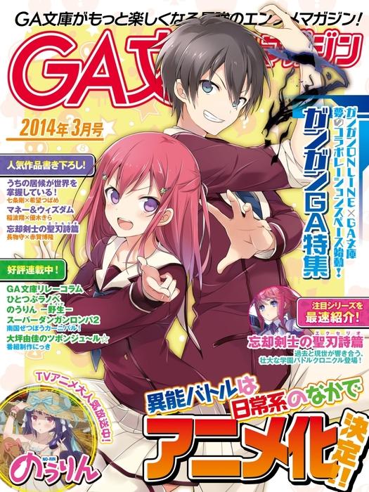 GA文庫マガジン 2014年3月号拡大写真