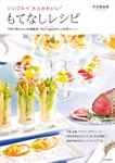 """シンプルで""""大人かわいい""""もてなしレシピ―予約が取れない料理教室「*Bon appetit*」の好評メニュー-電子書籍"""