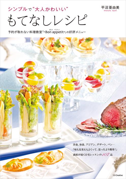 """シンプルで""""大人かわいい""""もてなしレシピ―予約が取れない料理教室「*Bon appetit*」の好評メニュー拡大写真"""