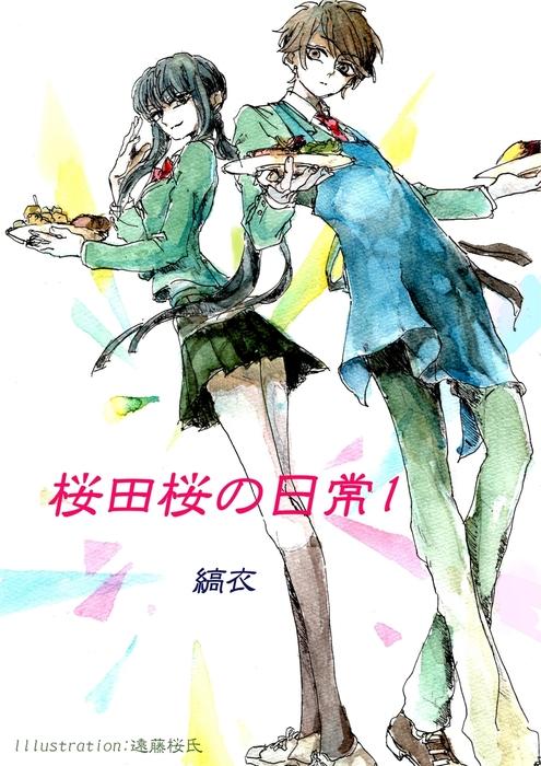 桜田桜の日常1-電子書籍-拡大画像