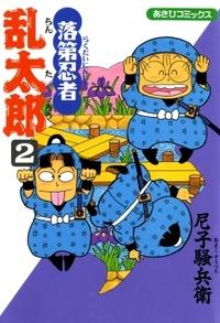 落第忍者乱太郎 2巻