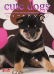 cute dogs08 柴犬-電子書籍
