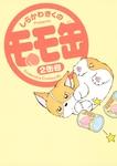 モモ缶(2)-電子書籍
