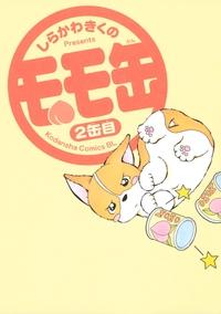 モモ缶(2)