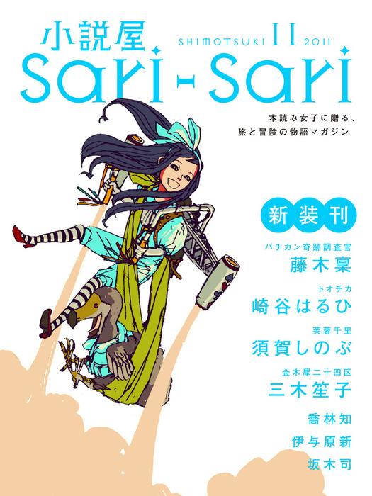 小説屋sari-sari 2011年11月号拡大写真